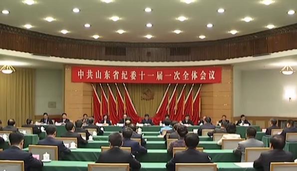 中国共产党山东省十一届纪律检查委员会举行第一次全体会议