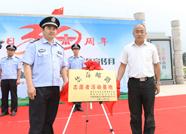 """泰安岱岳区警方与邮政部门开辟全省首条""""禁毒邮路"""""""