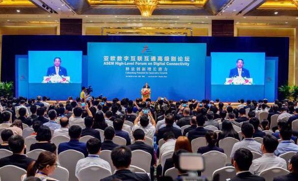 亚欧数字互联互通高级别论坛在青岛开幕 汪洋出席并发表演讲