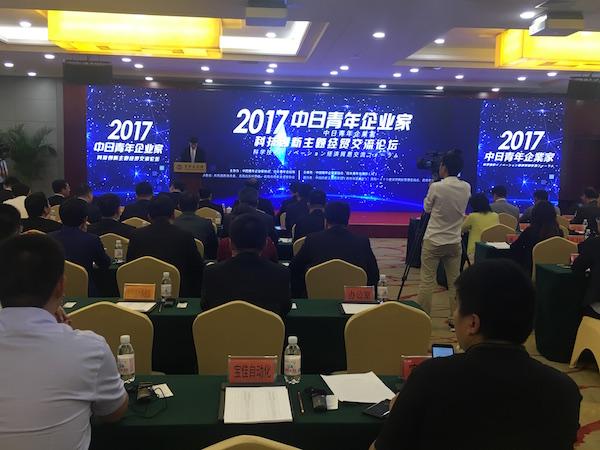 2017年中日青年企业家交流论坛青岛召开 聚焦创新