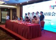 """山东省圆葱产销对接会在潍坊举办 签下8730吨""""大订单"""""""