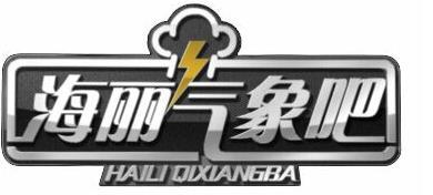 海丽气象吧丨济南:雷电黄色预警 局地有强降水+8级雷雨大风