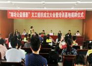 潍坊举办公益摄影培训活动 关注百姓民生