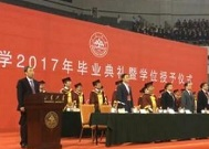 山大毕业典礼举行 校长张荣:跟你们一起融入校园 一起成长