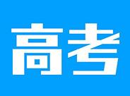 24日15:30直播2017山东高考发布会 将公布分数线