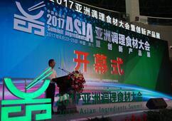 """""""中国食品谷·2017亚洲调理食材大会暨创新产品展""""在潍坊举办"""