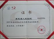 """惠民人民医院内三科荣获""""优秀红手环志愿者单位""""荣誉称号"""