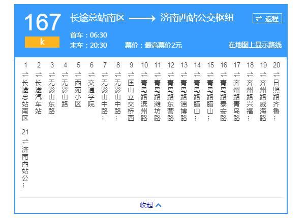 6月28日起 济南公交K167路公交线优化调整