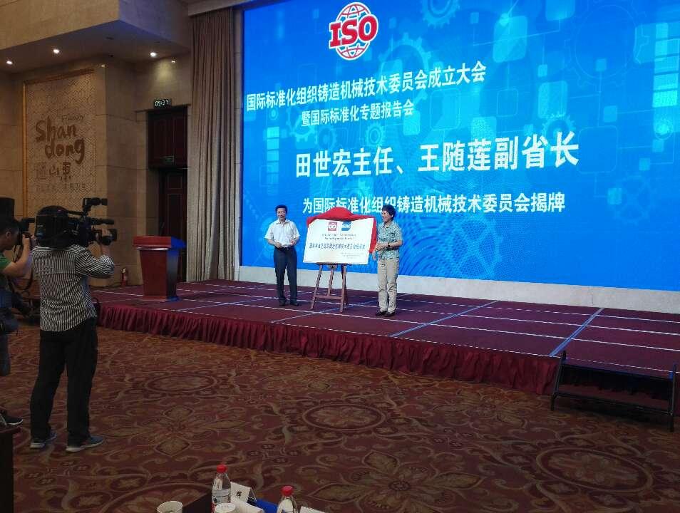 国际标准化组织铸造机械技术委员会在济南成立 系山东首个