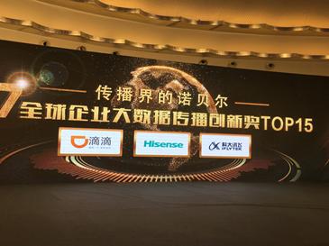 """海信荣获""""2017全球企业大数据传播创新奖"""""""
