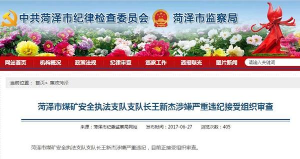 菏泽市煤矿安全执法支队支队长王新杰涉嫌严重违纪接受组织审查