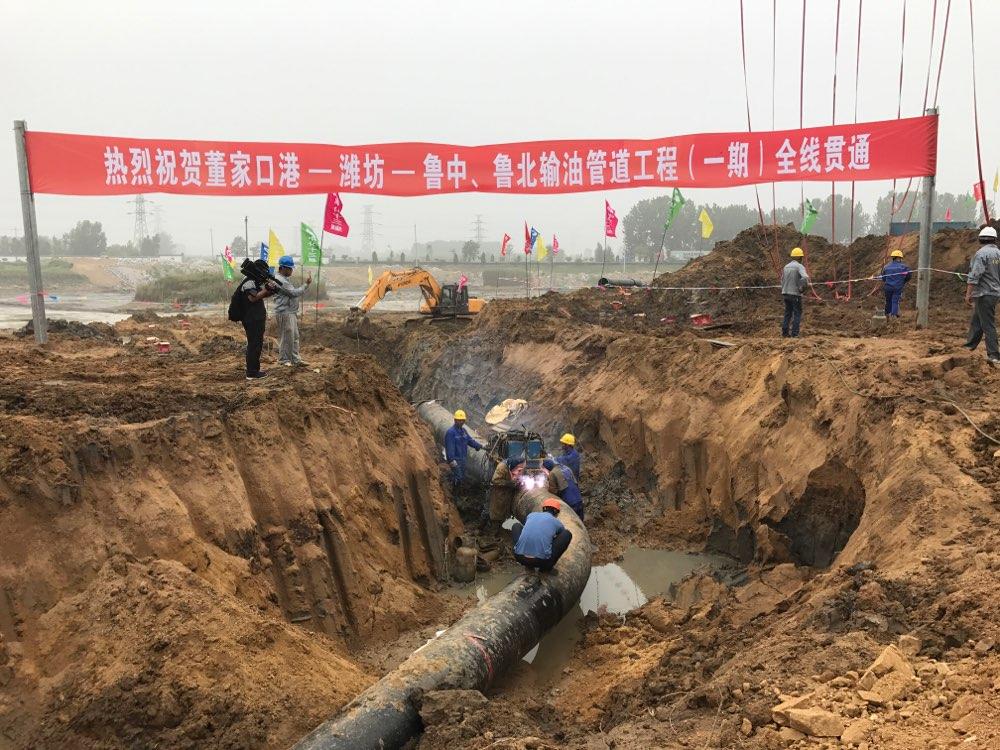 山东超级工程董潍输油管道一期工程全线贯通,到底牛在哪儿