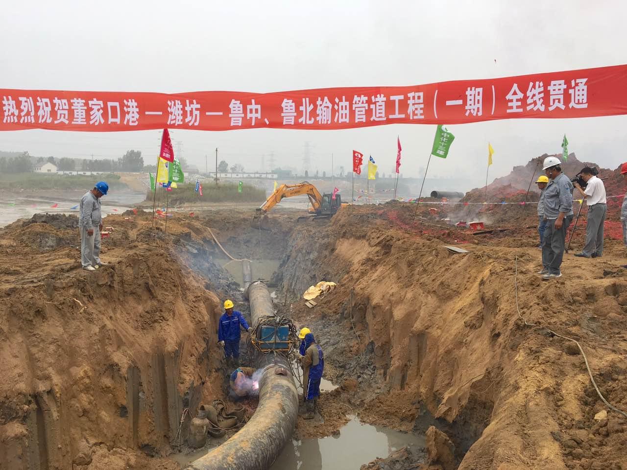 青岛港董家口港-潍坊-鲁中,鲁北输油管道一期工程全线贯通