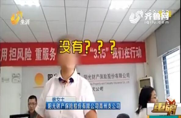 青州摩托车主买交强险遭四大公司拒 记者亮身份戏剧反转