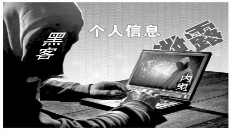 信息泄露!潍坊小伙辞职窃走上万条客户信息 赚了7万多元