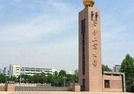 """新""""齐鲁工业大学""""今年招生有哪些变化"""