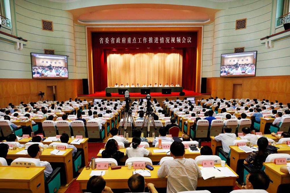 山东省委省政府重点工作推进情况视频会议召开