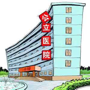 全省三级公立医院10月底前全部启动医联体建设