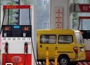 9月底前济南淄博等7市将全部供应符合国VI标准汽柴油