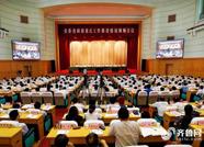 泰安市组织收听收看省委省政府重点工作推进情况视频会议