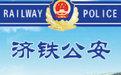 济南:旅客赶车匆忙丢失行李  民警锁定目标及时找回
