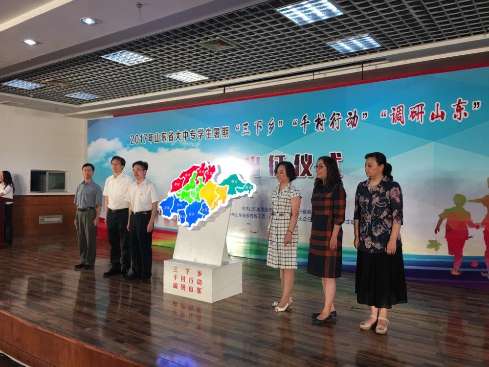 2017年暑期社会实践活动出征仪式在济南举行
