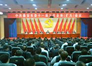 中共泰安市委十一届三次全体(扩大)会议举行