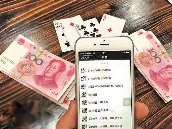 揭秘微信赌博群!每个群玩半天解散 菏泽小伙输200万