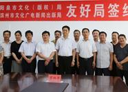 阳泉市文化局与滨州市文广新局举行友好局签约仪式