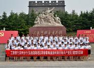 工商银行滨州分行组织主题党日活动