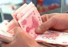 10省份提高最低工资标准 山东最低档上调至1470元