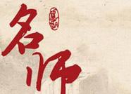 山东第一批齐鲁名师名校长(中等职业教育)公示 92人上榜