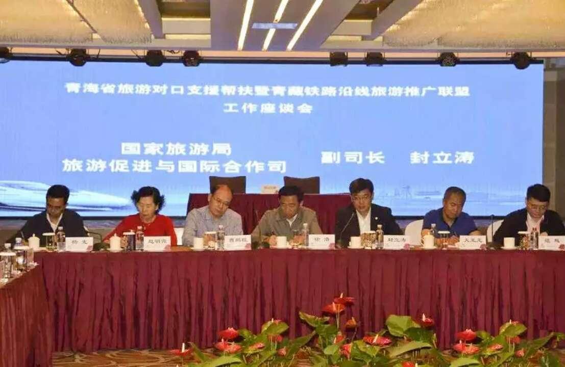 山东参加青海省旅游对口支援工作座谈会