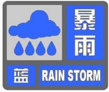 海丽气象吧丨山东省气象台发布暴雨蓝色预警和雷电黄色预警