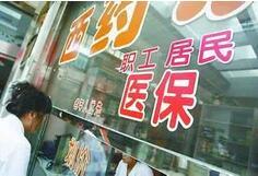 济南再次扩大个人申办门规病种范围 4种病可自行申办