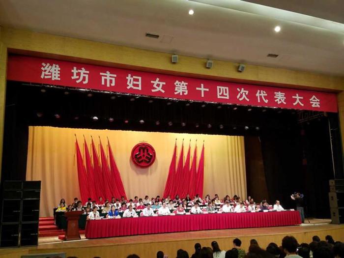 潍坊市妇女第十四次代表大会举行 共商妇女权益保护