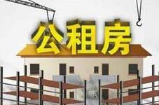青岛万科紫台等12个公租房项目租金定了 分为四档