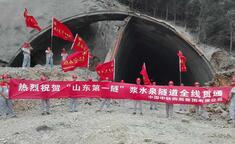 """提前8个月!""""山东第一隧""""济南浆水泉隧道全线贯通"""