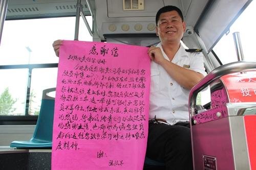 青岛司机这个举动感动乘客!老人用毛笔写下感谢信