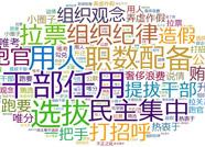 """十二届潍坊市委第一轮巡察公布""""问题清单"""""""