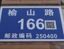 """扫二维码""""一键报警""""平阴县全省首换二维码门楼牌"""