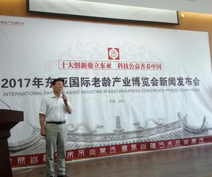 2017年东亚老龄产业博览会将于10月在济南举行