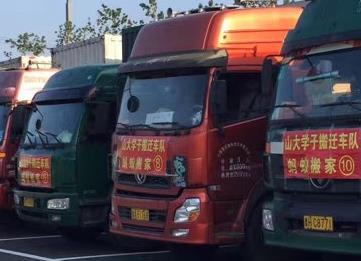 """17辆大卡车8小时路程!山东大学青岛校区""""搬家""""声势浩大"""