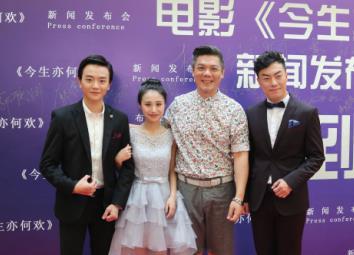《今生亦何欢》电影新闻发布会在烟台盛大举行