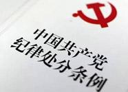 昌乐阎家沟村原党支书刘光合侵占集体资金被开除党籍
