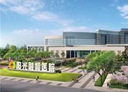 潍坊:阳光融和医院实现全省医保联网结算