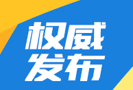 省委党的建设领导小组会议召开