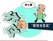 """临沭县脱贫攻坚实施问题导向机制 亮剑""""精准实"""""""
