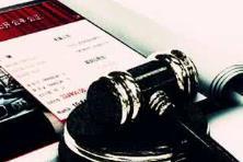 """枣庄法院敲响网络司法拍卖""""第一槌"""" 首拍标的物溢价33%"""