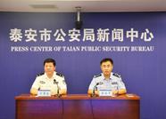 泰安8名在逃人员家属因包庇犯罪被追究刑事责任